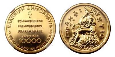 10.000 ΔΡΑΧΜΕΣ – 1979