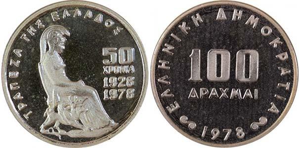 100 ΔΡΑΧΜΕΣ – 50 ΧΡΟΝΙΑ ΤΡΑΠΕΖΑ ΤΗΣ ΕΛΛΑΔΟΣ