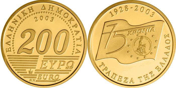 200 ΕΥΡΩ – 75 XPONIA TPAΠEZA ΤΗΣ ΕΛΛΑΔΟΣ