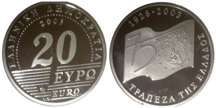 20 ΕΥΡΩ – 75 XPONIA TPAΠEZA ΤΗΣ ΕΛΛΑΔΟΣ