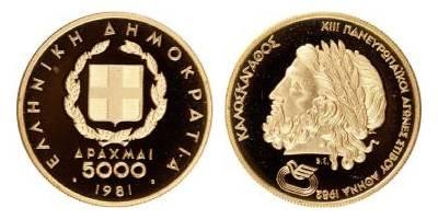 5.000 ΔΡΑΧΜΕΣ