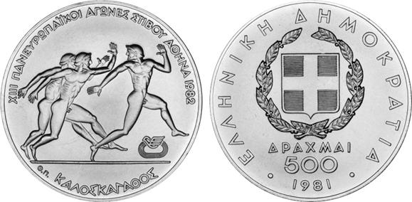 500 ΔΡΑΧΜΕΣ – ΧΙΙΙ ΠΑΝΕΥΡΩΠΑΪΚΟΙ ΑΓΩΝΕΣ ΣΤΙΒΟΥ ΑΘΗΝΑ 1982 – ΚΑΛΟΣΚΑΓΑΘΟΣ