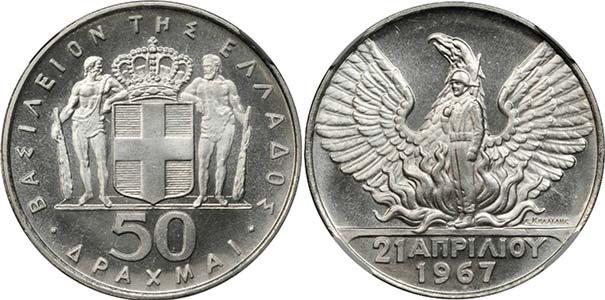 50 ΔΡΑΧΜΕΣ – 21 ΑΠΡΙΛΙΟΥ 1967