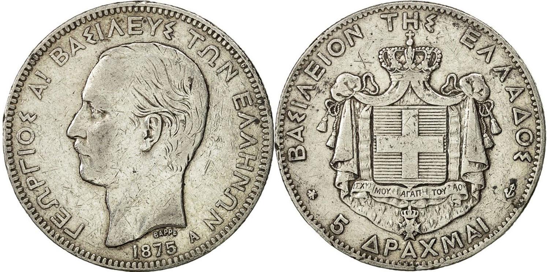 5 ΔΡΑΧΜΕΣ – ΓΕΩΡΓΙΟΣ Α' (1875)